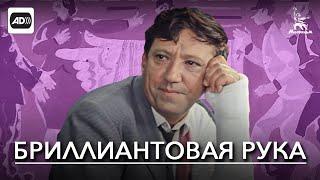 видео Бриллиантовая рука (1968)