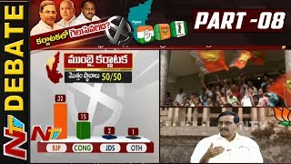 Karnataka Assembly Elections Results | Congress and BJP Neck and Neck Fight | NTV Debate | Part 08