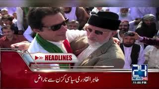 News Headlines | 11:00 PM | 23 June 2018 | 24 News HD