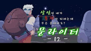 [문라이터(Moonlighter)]#12 상인인 내가 …