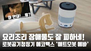 """[리뷰] """"움직이는 로봇 공기청정기, 본 적 …"""