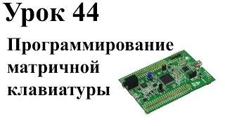Stm32 Урок 44: Программирование матричной клавиатуры (начало)