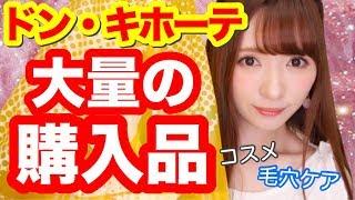 【購入品】美容品 天国!ドンキで大量購入品紹介♡ thumbnail