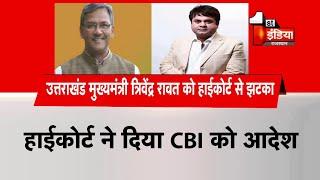 Uttarakhand मुख्यमंत्री Trivendra Singh Rawat को High Court से झटका