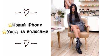 VLOG открываю iPhone 11 Pro Max Ухаживаю за волосами Супер Маска за 2 евро