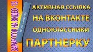 Активная ссылка на Вконтакте Однокласники партнерку(Вам хотелось узнать, как сделать активную ссылку из видео на YouTube на группу вконтакте или на свою страницу..., 2014-05-27T22:33:10.000Z)