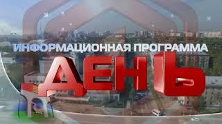 Информационная программа «День» от 16 августа 2017 г. Первый Мытищинский.