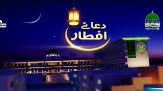 Dua-e-Iftar Ep#536 ( 18.09.2017 )