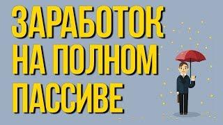 Как заработать в интернете от 5000 рублей в день