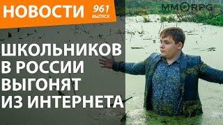 Школьников в России выгонят из Интернета. Новости