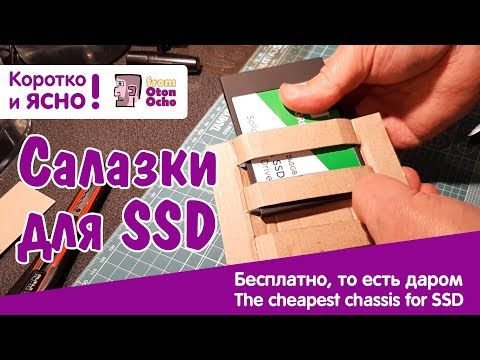 Салазки для SSD бесплатно | The Cheapest Price Chassis For SSD