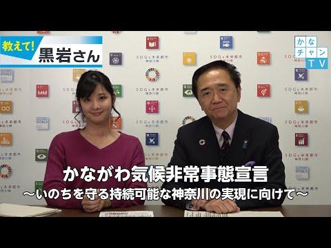 かながわ気候非常事態宣言 ~いのちを守る持続可能な神奈川の実現に向けて~2020/2/13 Thu.