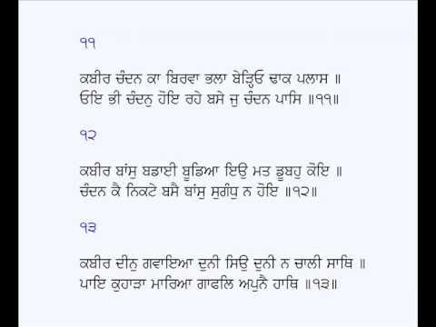 Salok (1-20)-Bhagat Kabir Ji (Sri Guru Granth Sahib)