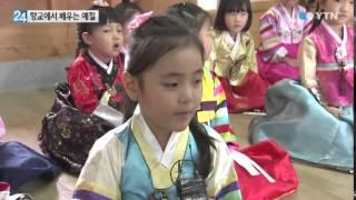 전통 예절 배우며 우리 문화 이해해요! / YTN
