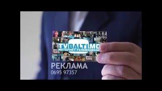 Интернет телевидение TVBalti.md