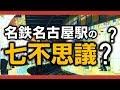 【世界一のカオス駅】名鉄名古屋駅の七不思議?【自動放送が使えない駅〜迷鉄お勉強タ…