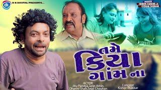 Tame kiya Gaam Na  Jitu Pandya Latest Gujarati Comedy Video 2020