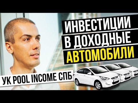 Инвестиции в доходные авто | В гостях УК PoolIncome СПб | Куда вложить деньги | Инвестиции 2019
