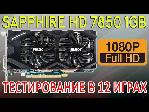 Sapphire HD 7850 1GB - Test In 12 Games - 1080p
