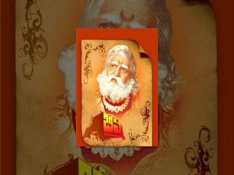 Bheeshma Telugu Full Length Movie ||  భీష్మ సినిమా || N.T. Rama Rao , Anjali Devi