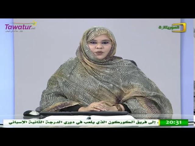 الإعلان رسميا عن تعيين ولد بلال عضوا في لجنة الانتخابات| قناة الموريتانية