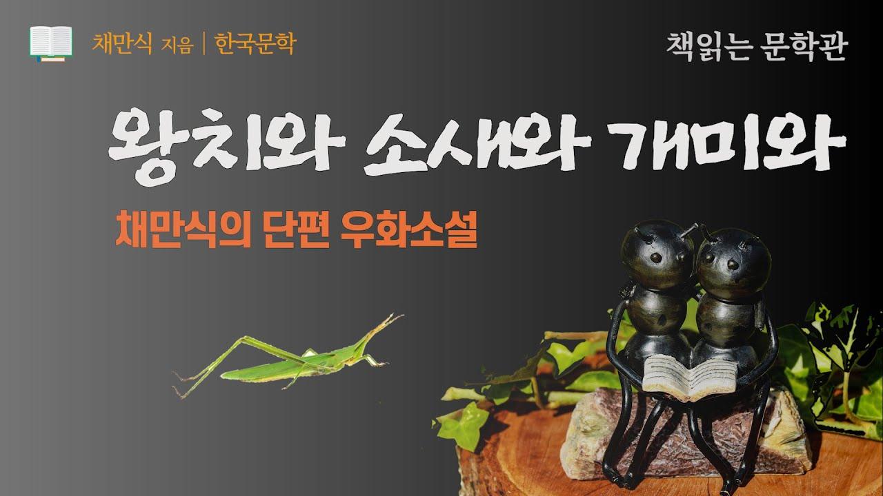 책읽어주는여자 [왕치와 소새와 개미와 - 채만식] 오디오북