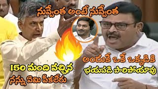 Ambati Rambabu Fires on Chandrababu Naidu || Chandrababu vs Ambati || AP Assembly Day 5 Highlights