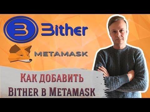 Bither One // Как добавить токен в кошелек Metamask