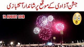 Amazing Firework at Al-Jallel Garden Lahore 14 August 2018