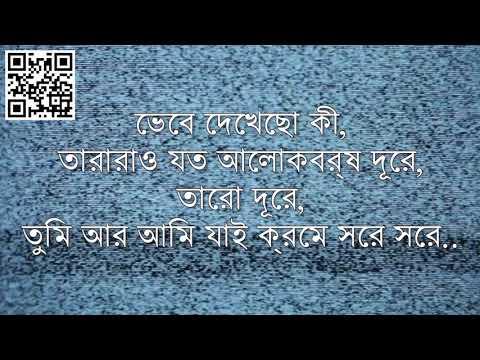 Prithibita Naki Choto Hote Hote   Mohiner Ghoraguli Lyrics