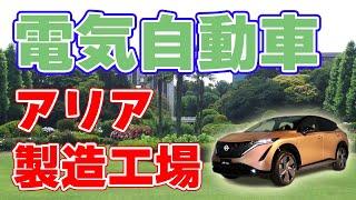 【アリア】日産が電気自動車の生産ラインを公開!【インテリジェントファクトリー】