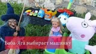 Баба-Яга выбирает машинку . Еви мультик с куклами