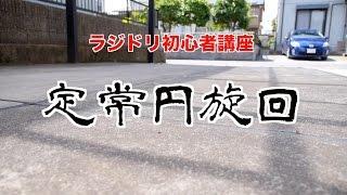 【ラジドリ初心者講座】Vol.2 定常円旋回