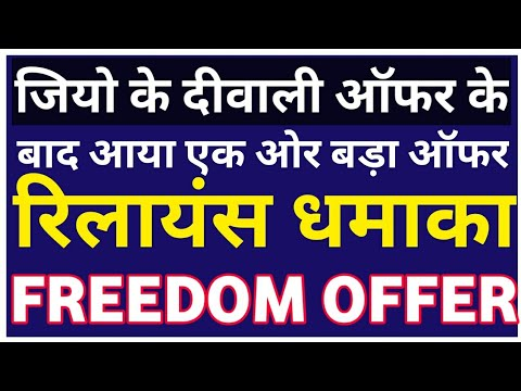 Jio Diwali Offer Effect : Now Reliance launch a new Freedom Offer