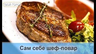 Обучение искусству кулинарии в Минске. ТВОЙ ГОРОД