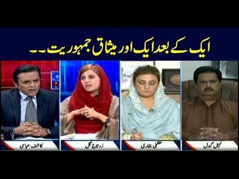 Off The Record   Kashif Abbasi   ARYNews   21 May 2019