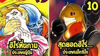 """10 อันดับ สุดยอดซุปเปอร์ฮีโร่ """"สุดแปลกแหวกแนว"""" มีไทยด้วยแฮะ"""