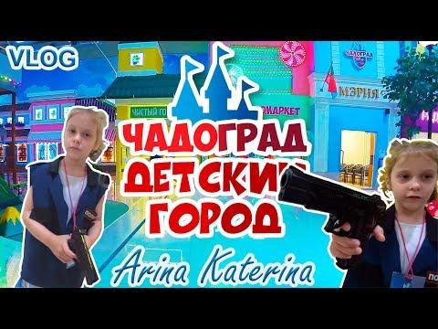 Детский город профессий, парк развлечений Чадоград ВЛОГ / VLOG: Children's City, Amusement Park