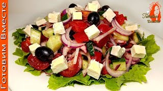 Греческий салат с Необычной заправкой. Вкусный, лёгкий, летний!