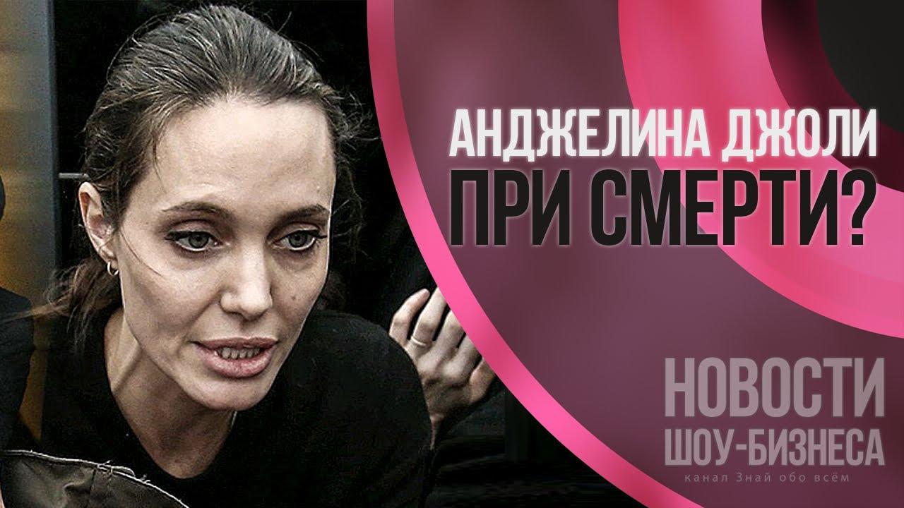 Анджелина Джоли при смерти | Новости Шоу Бизнеса - YouTube анджелина джоли новости