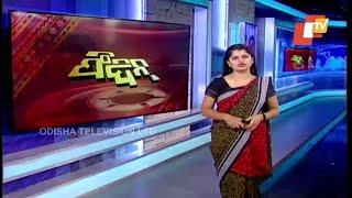 Feedin 5 March | News in Sambalpuri | ଫିଦିନ୍ | ସମ୍ବଲପୁରୀ ଖବର | OTV