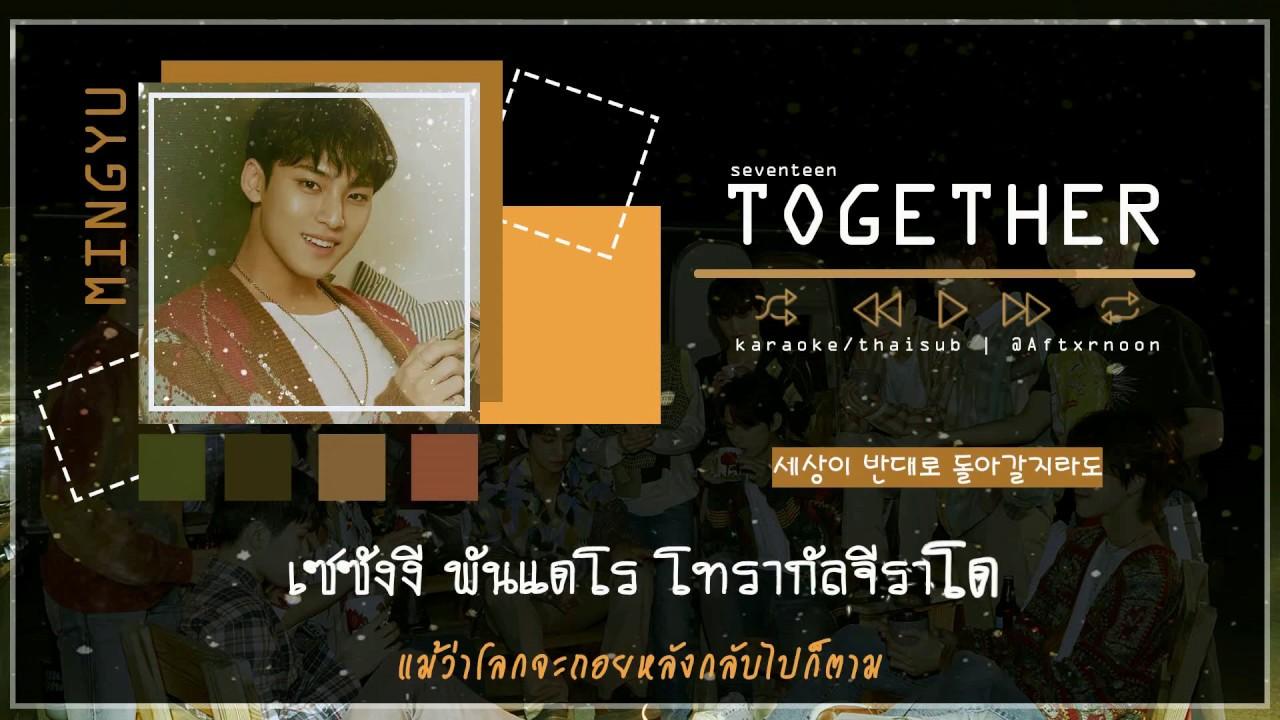 (🎶Audio Update🎵)[Karaoke/Thaisub] TOGETHER(같이 가요) -SEVENTEEN (세븐틴)  7th Mini Album '헹가래' [Heng:garæ]