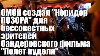 """ОМОН создал """"коридор ПОЗОРА"""" для бессовестных зрителей бандеровского фильма """"Полет Пуделя"""""""