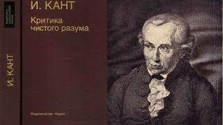 Философия Канта: трансцендентальный подход - 1