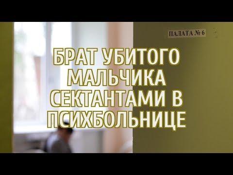 🔴 Источник: на Урале брата убитого сектантами мальчика поместили в психбольницу