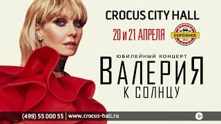 Юбилейный концерт Валерии 20 и 21 апреля в Crocus City Hall, Москва (Анонс)