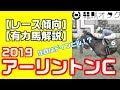 【2019アーリントンC】出世レース!〇〇系が大活躍!(レース傾向・有力馬解説)