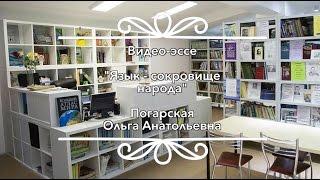 Видео-эссе учителя начальных классов
