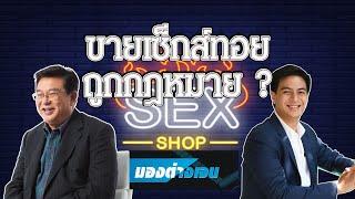สินค้าเครื่องช่วยทางเพศ Sex Toys ถูกกฎหมาย?