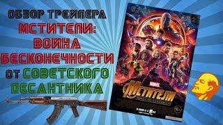 Обзор трейлера Мстители: Война бесконечности от Советского Десантника | Прикол 2018